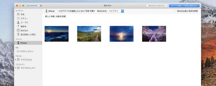 「写真」アプリで写真を保存