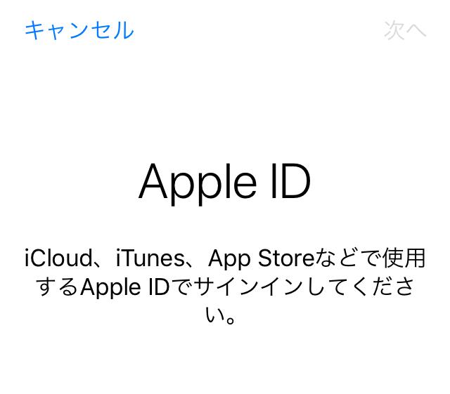 Apple IDとパスワードを入力してログイン