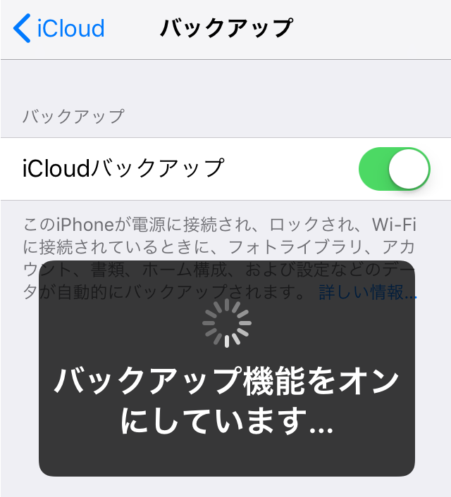 iCloudバックアップをオン