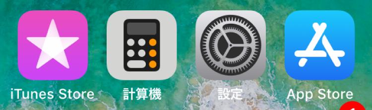 iPhoneの設定アプリ