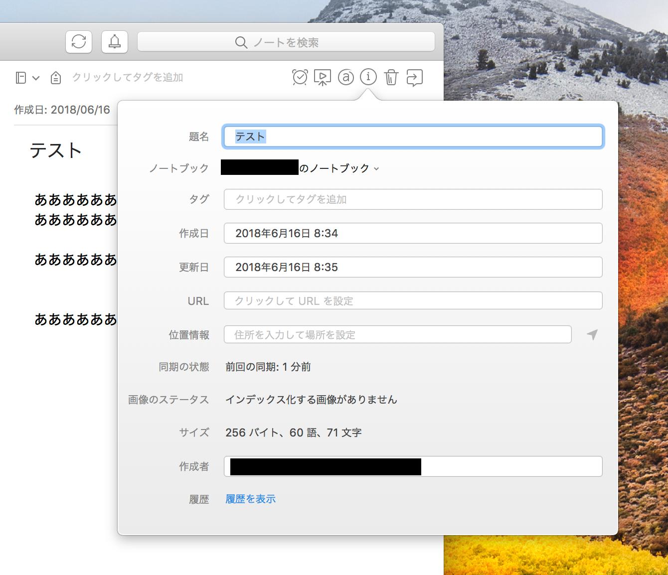 EvernoteのMac版で文字数を見る