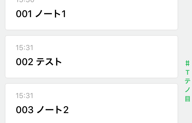 【Evernote】ノートやノートブックの並び替えって出来ない?