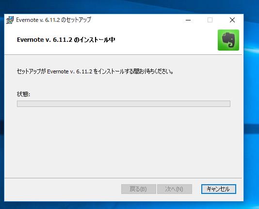 EvernoteのWindows版のインストール