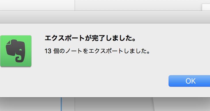 【Mac編】Evernoteでバックアップ方法と復元方法