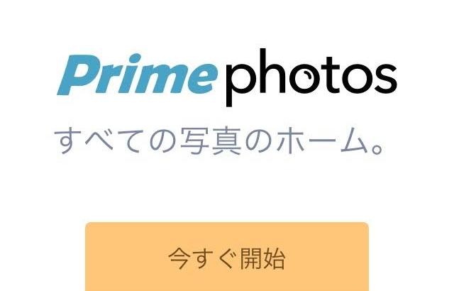 Amazon Prime PhotoでiPhoneの写真を同期(バックアップ)する方法