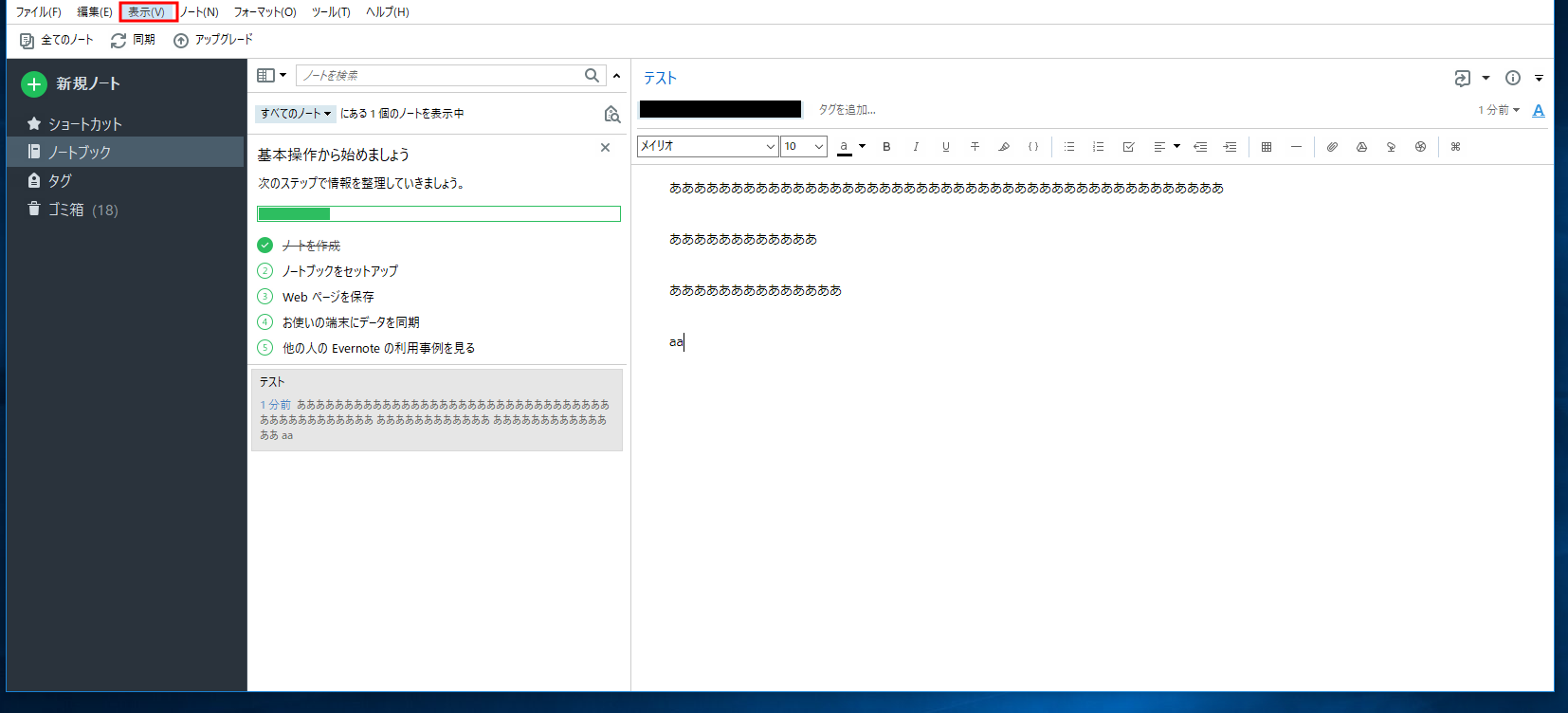 EvernoteのWindows版で文字数を見る