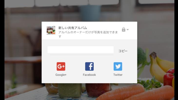 【簡単】Googleフォトで共有する2つの方法と解除する方法