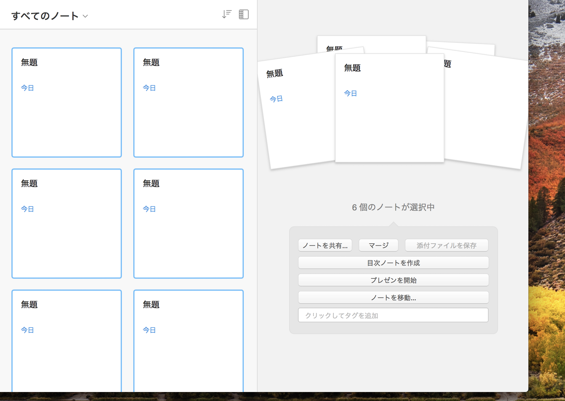 Evernoteのノートを全て選択
