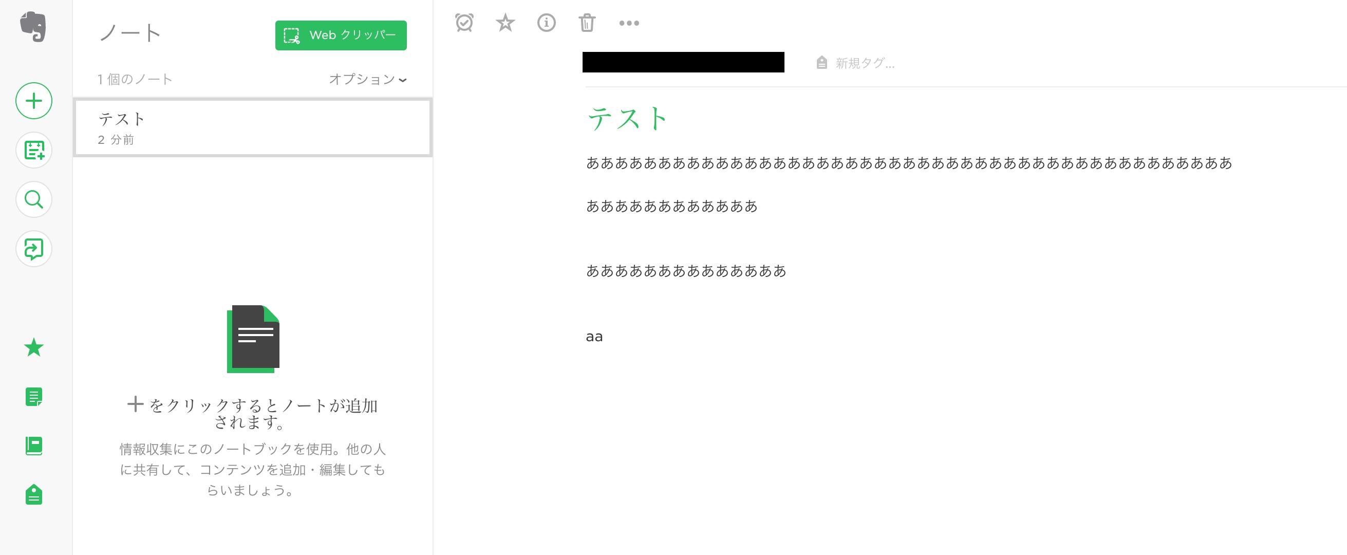 EvernoteのWeb版で文字数を見る