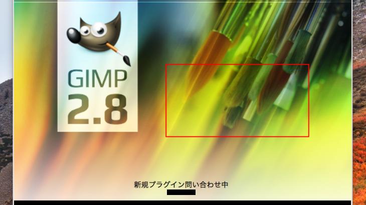 GIMPで画像に枠線を付ける方法と色を変える方法