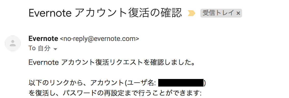 Evernoteアカウント復活の確認