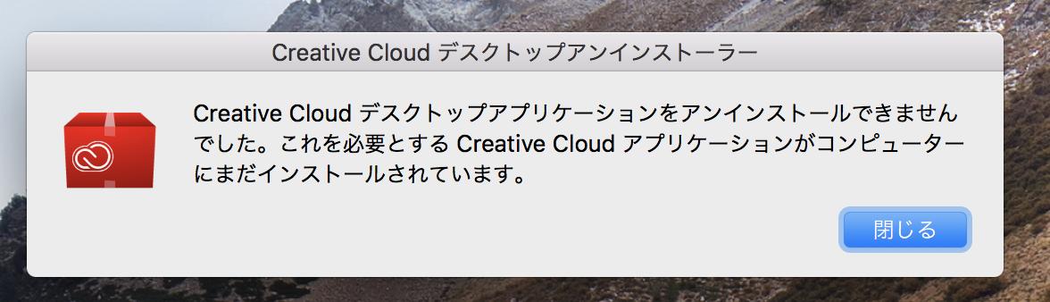 Creative Cloudデスクトップアプリケーションをアンインストールできません