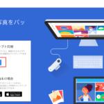 【Mac編】Googleフォトのパソコン版の使い方・同期(バックアップ)方法