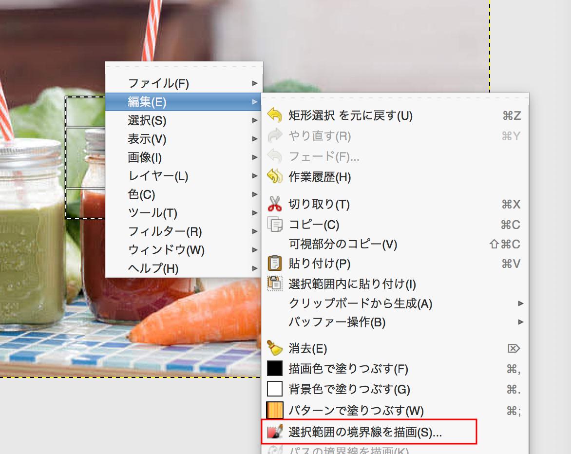 GIMPで選択範囲の枠線を描画