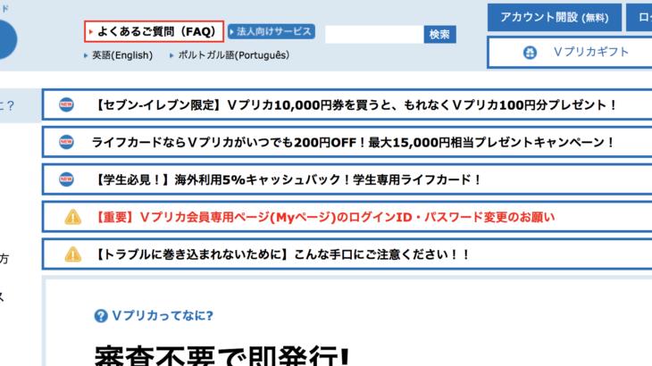 【初心者向け】Vプリカのアカウント作成方法と購入方法