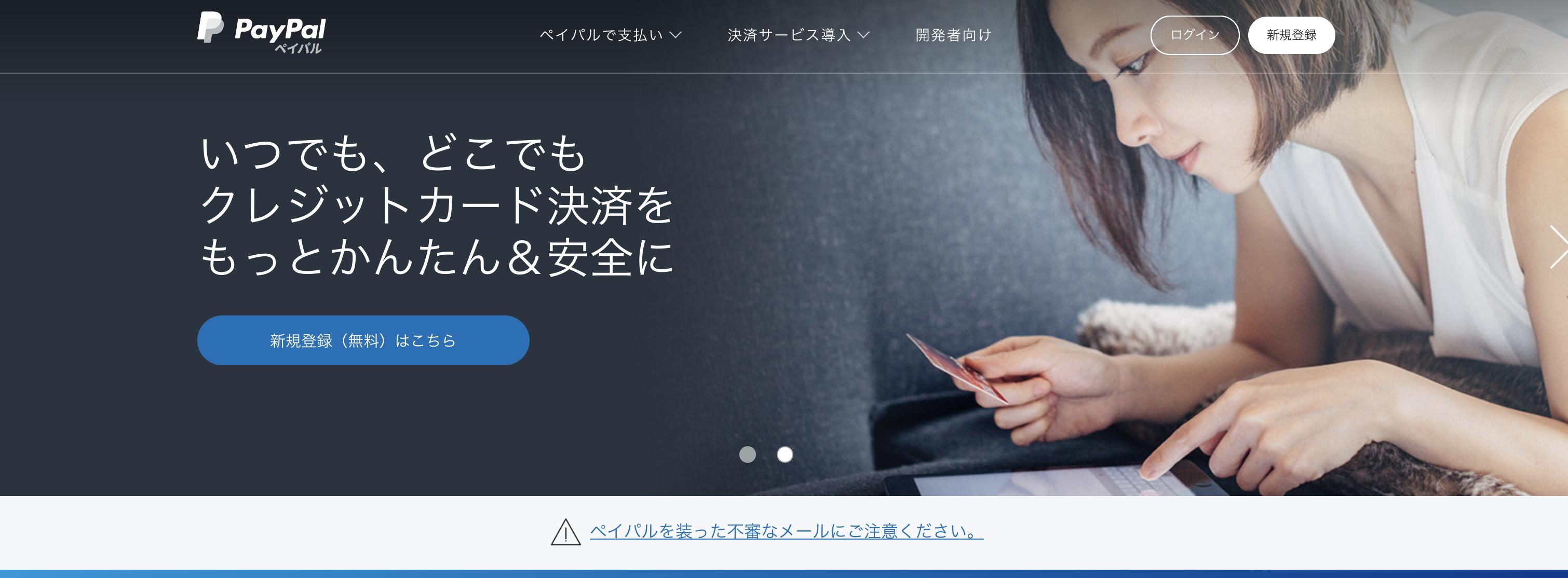 PayPalの公式サイト