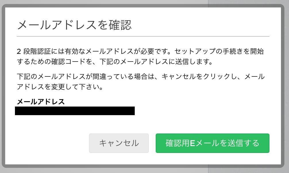 Evernoteのメールアドレスを確認