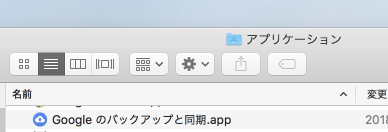 アプリケーションからGoogleフォト