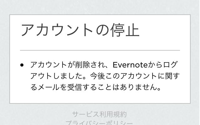 【スマホで】Evernoteのアカウントを削除する方法