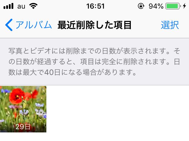 iphoneの写真を復元する