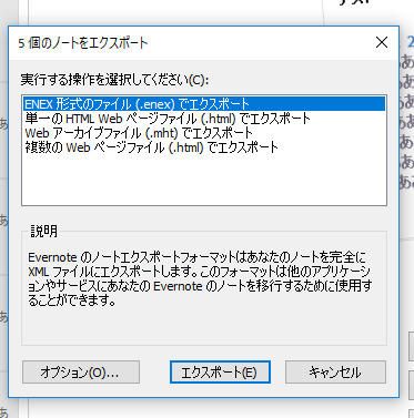 【Windows編】Evernoteでバックアップ方法と復元方法