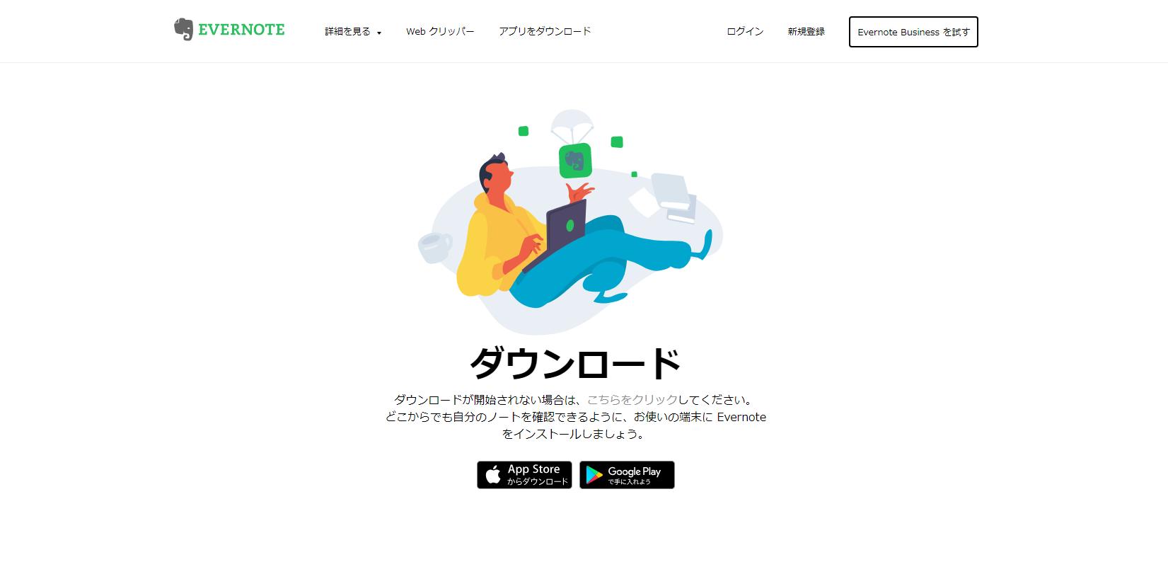 Evernoteの公式サイトの「アプリをダウンロード」
