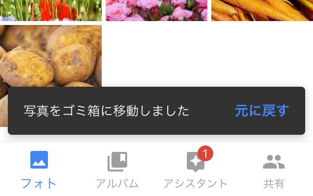 Googleフォトで写真を削除