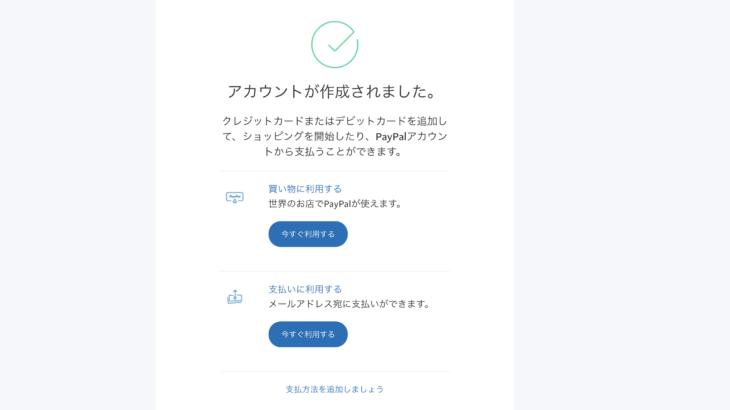 【初心者向け】PayPalのアカウントの作成と使い方
