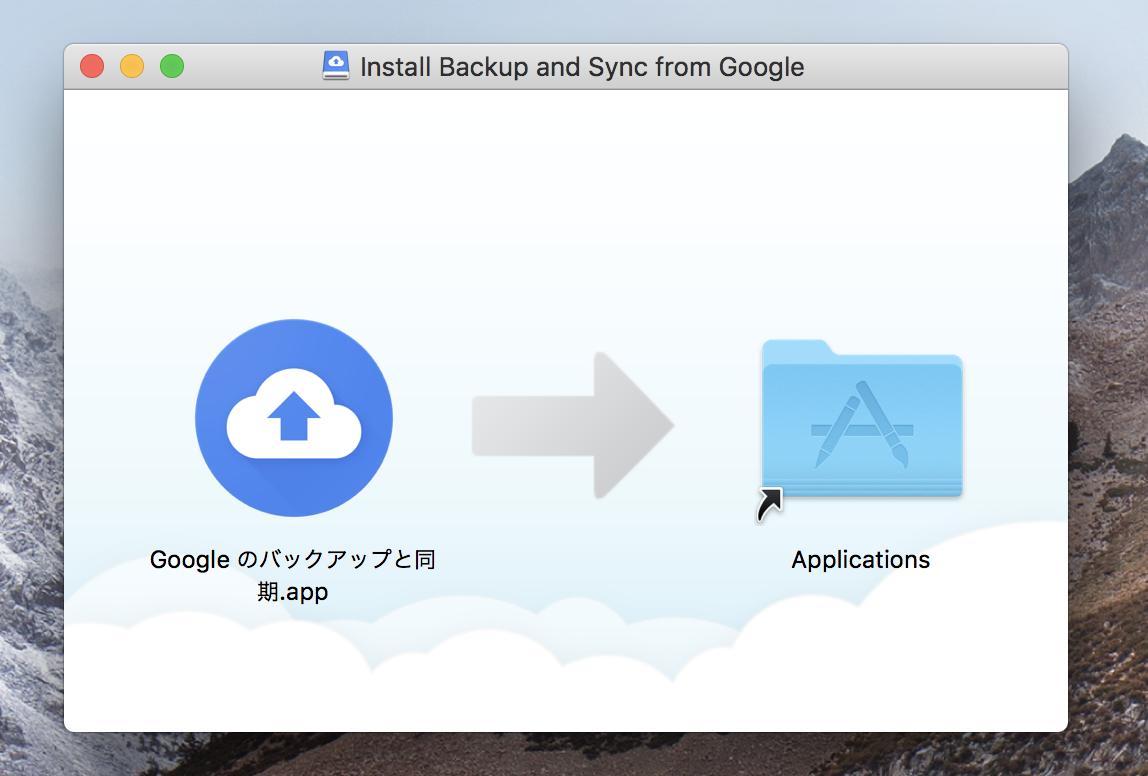 Googleのバックアップと同期.app