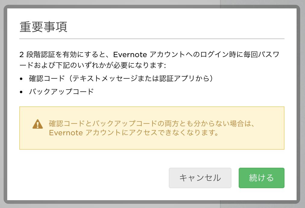 Evernoteの2段階認証