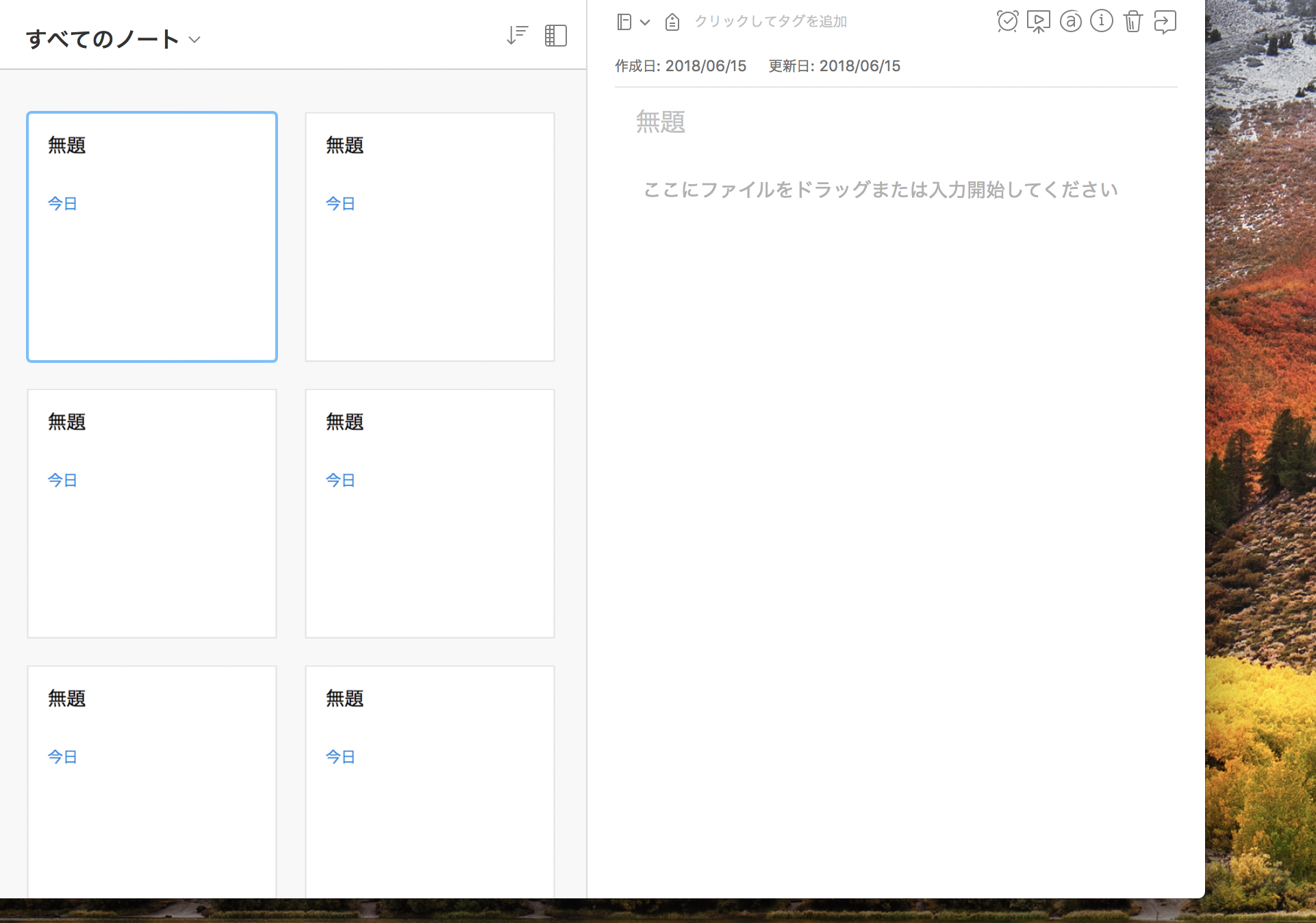 Evernoteのノート一覧