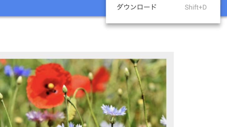 Googleフォトで共有された写真を保存(ダウンロード)する方法