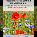 Googleフォトの写真や動画を端末に残したまま削除する方法