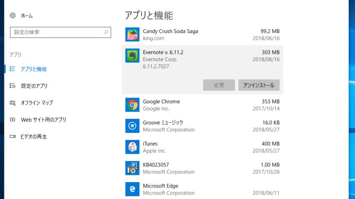 【簡単】Windows10でアプリケーションをアンインストールする方法