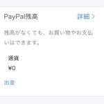 PayPal(ペイパル)の残高へ入金する方法