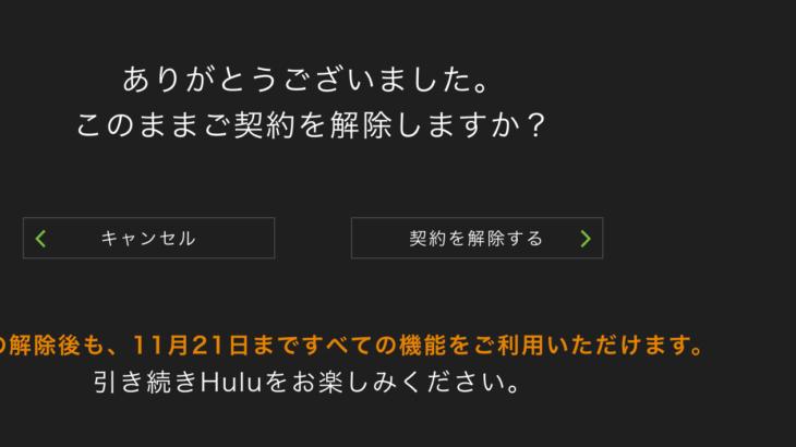 【PCから】Hulu(フールー)の解約方法-タイミングはいつにすべきか