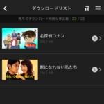 Hulu(フールー)で動画をダウンロードする方法