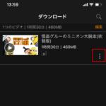 Amazonプライムビデオでダウンロードする方法と期限について
