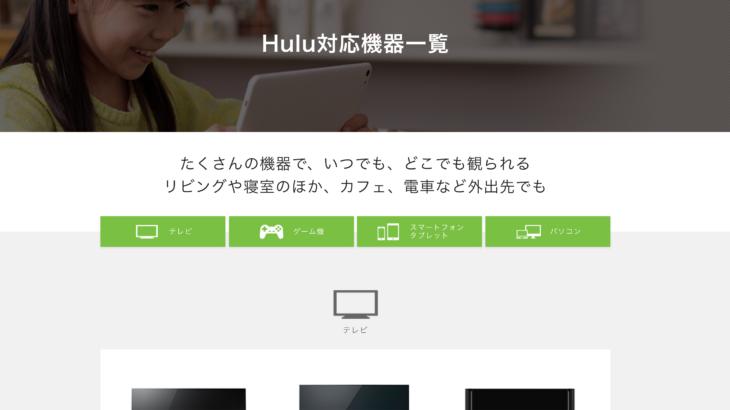 【PC・スマホ別】Hulu(フールー)が見れない場合の解決方法