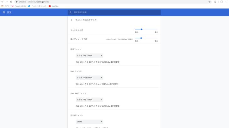 Google Chromeでフォントを変更する方法