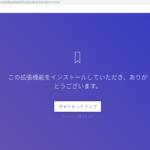 Google Chromeのブックマークを左右に表示できる拡張機能「ブックマークサイドバー」の使い方