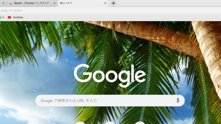 Google Chromeのテーマを変更する方法