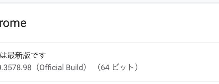 【2019年版】Google Chromeを最新にアップデートする方法