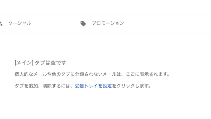【PC・スマホ別】Gmailで一括削除する方法