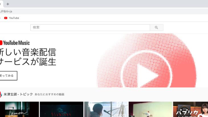 【PC・スマホ別】YouTubeの名前を変更する方法