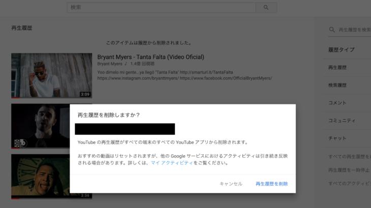 YouTubeの履歴(再生・検索)を削除する方法と残さないようにする方法