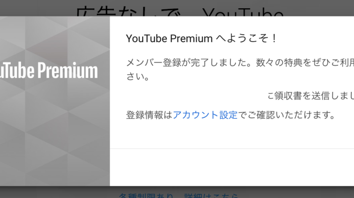 【PC・スマホ別】YouTubeプレミアムの登録と解約方法