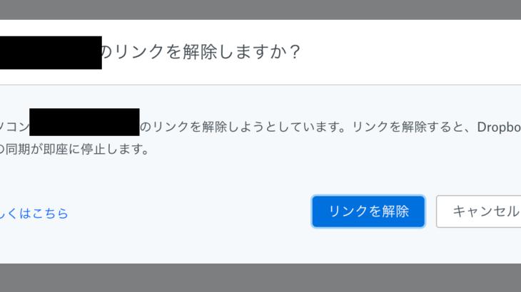 【Mac版】Dropboxのアンインストール方法