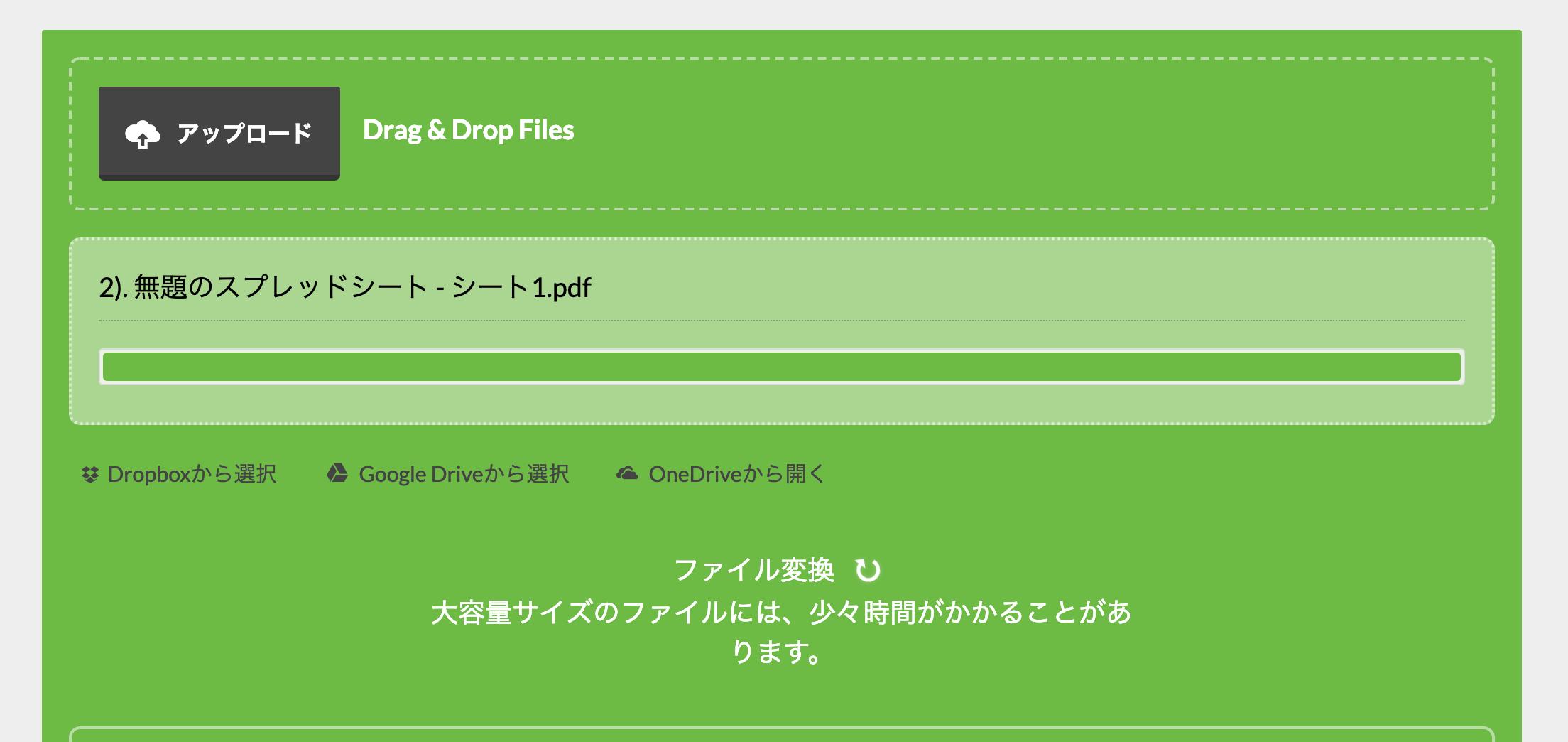 エクセル pdf 変換 オンライン