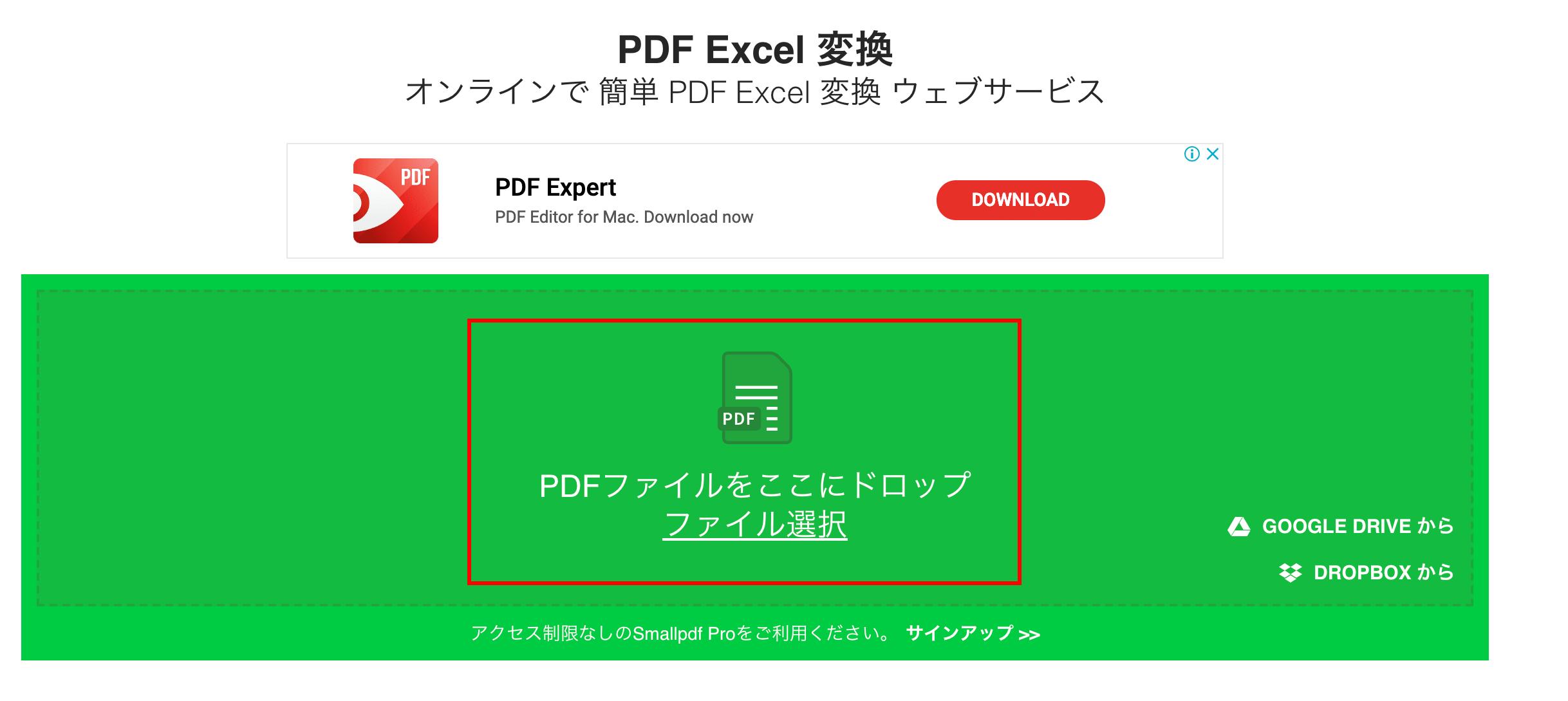 に pdf を 変換 エクセル